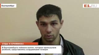 В Екатеринбурге поймали осетин, которые промышляли разбоем, представляясь сотрудниками полиции