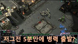 [ 스타크래프트Ⅱ 테란 ] vs 저그. 5분도 안되서 2의료선 병력이?