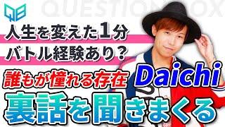 【デン・セツオ】日本のビートボックスブームの火付け役!! Daichiにインタビュー!! | momimaru × Daichi | #20 Question Box
