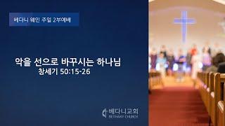 2020년 9월 27일 베다니교회 주일2부예배 (웨인)