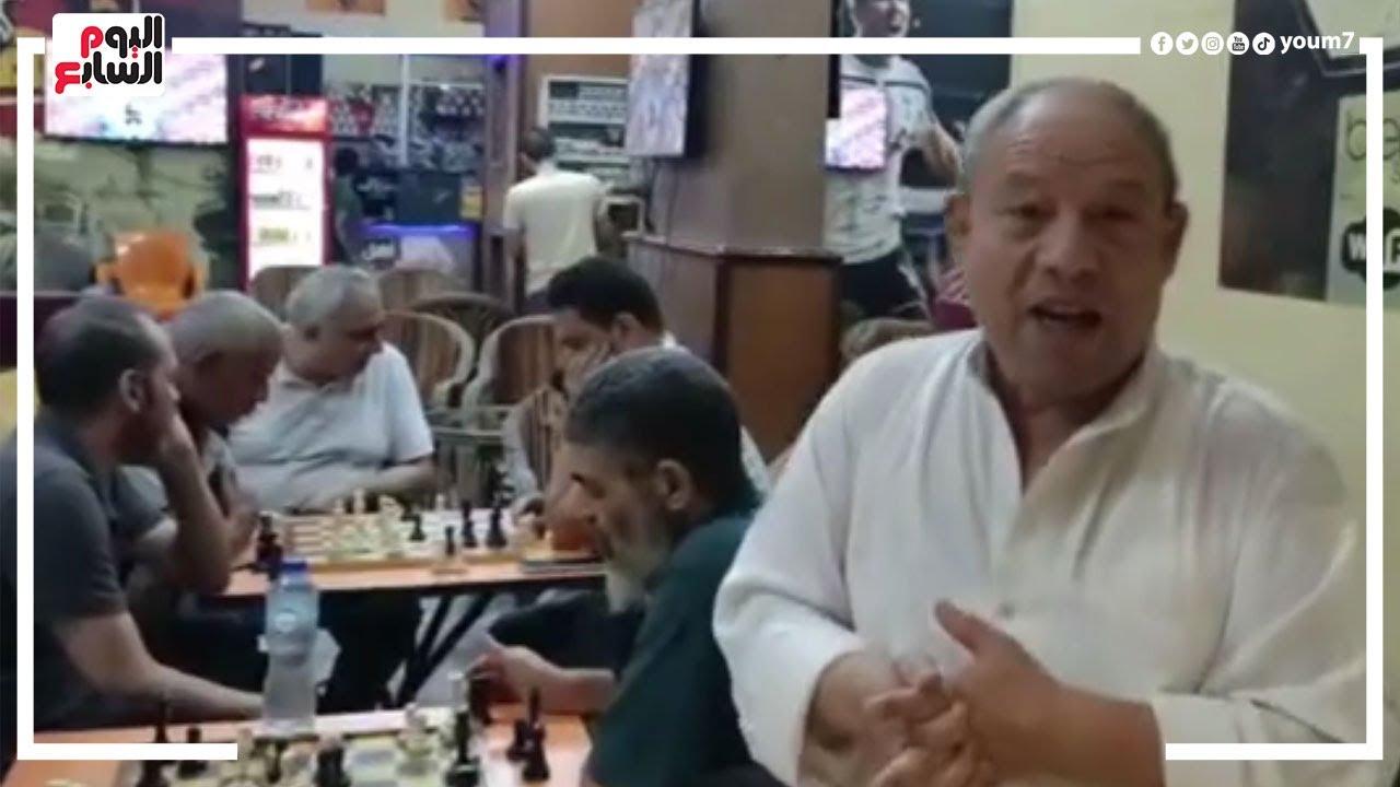 الجائزة لحاف فايبر أو فلتر مياه.. حكاية بطولة الشطرنج على القهاوى البلدى في المنوفية  - 21:56-2021 / 9 / 24