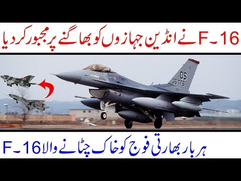 Pakistani F 16 Falcon Latest | Discovery Point