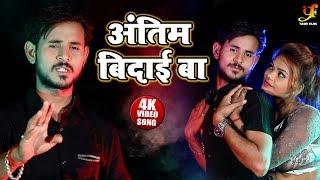 अंतिम बिदाई बा - Videosong - Mantosh Bhardwaj का सबसे बड़ा दर्दभरा गाना - Bhojpuri Sad Song 2019