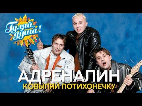 Адреналин - Ковыляй потихонечку - Душевные песни