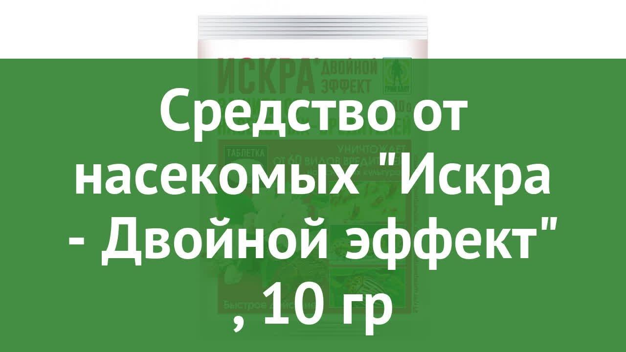 Средство от насекомых Искра - Двойной эффект (Грин Бэлт), 10 гр обзор 01-421
