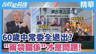 【台灣最前線 精華】60歲中常委全退出?