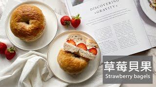 用草莓果醬做簡單手揉的草莓貝果Strawberry bagels/Yiting的烘焙夢/簡單的手揉麵包
