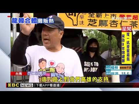 謝龍介合體韓國瑜 攤販湧進麻豆排人龍
