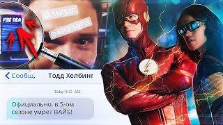 СПОЙЛЕР?! ПЕРВАЯ СМЕРТЬ В ПЯТОМ СЕЗОНЕ ФЛЭША [МНЕНИЕ] \ Флэш | The Flash