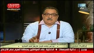 إبراهيم عيسى: كل الأديان السماوية تدعو للسلام.. ولكن.. (فيديو)