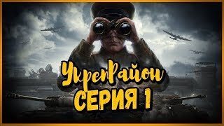 УкрепРайон - Серия 1 | World of Tanks