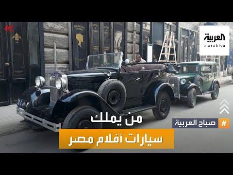 صباح العربية | تعرف على -سيد سيما- .. الرجل الذي يملك سيارات أفلام مصر القديمة  - 11:54-2021 / 7 / 25