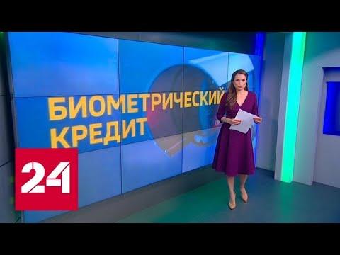 Кредит по сетчатке: биометрия и сниженные ставки по займам - Россия 24