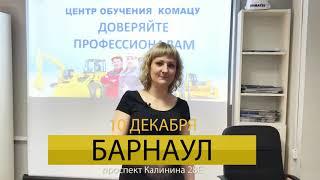 Приглашаем на обучение водителей погрузчика в Барнауле