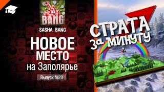 Страта за минуту: новое место на Заполярье - от Sasha BANG [World of Tanks]