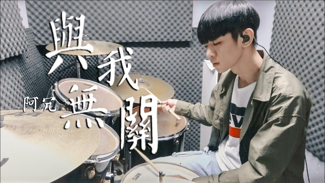 阿冗 -【與我無關】DRUM COVER BY 李科穎KE 爵士鼓 - YouTube