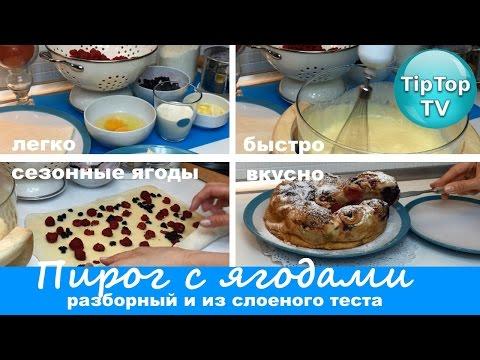 Пироги с клубникой, рецепты с фото на RussianFoodcom 49