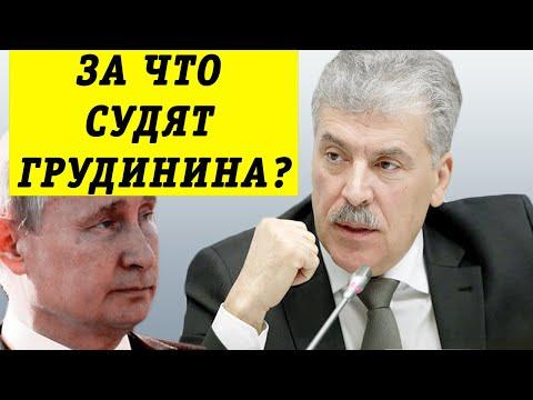 За что судят Грудинина. Чего боится Путин?