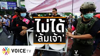 Wake Up Thailand - ย้ำอีกครั้ง..ไม่ได้ 'ล้มเจ้า' ถอดสลักแรก 'ประยุทธ์' ต้องลาออกเท่านั้น
