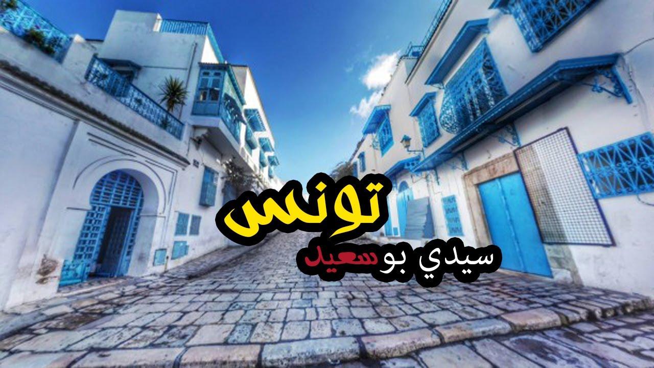 السياحة في تونس تقرير 2017 سيدي بوسعيد