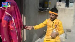 नंगा खुला   फागण गंदी गंदी गालियां  अपनी लुगाई को 2018 Marwadi Comedy Full HD Video