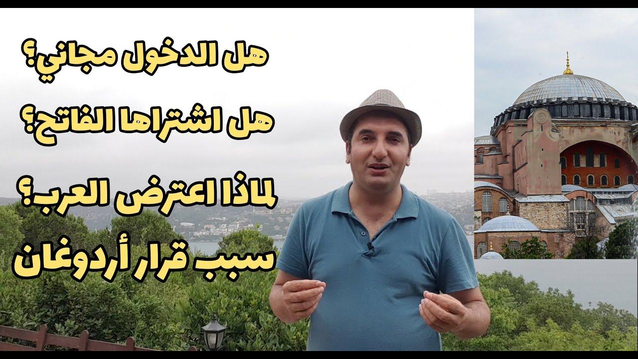 إجابتي على أسئلتكم المتعلقة بآيا صوفيا.. سبب اعتراض العرب؟ وماذا بعد الفتح؟