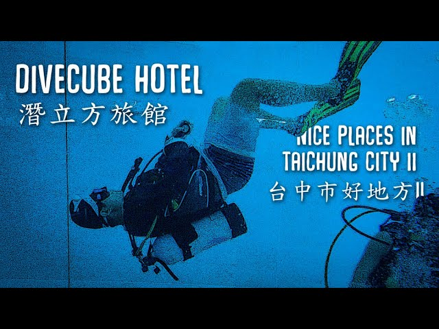 DIVECUBE HOTEL -- Nice Places in Taichung (東海大學--潛立方旅館)