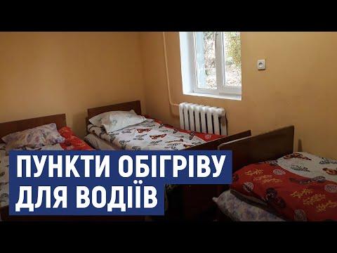 Суспільне Кропивницький: На Кіровоградщині працюють 14 пунктів обігріву для водіїв