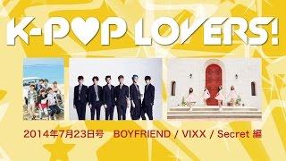 BOYFRIEND、VIXX、Secret編 Youtube「K-POP LOVERS!」20140723号