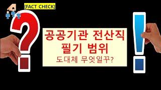 [취업 및 컨설팅][FACT CHECK_공공기관 전산직…
