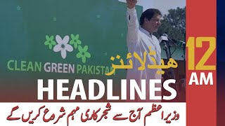 ARY NEWS HEADLINES | 12 AM | 9th August 2020