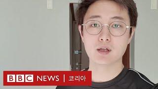 '우한으로 출장갔다 2주간 격리됐다' - BBC New…
