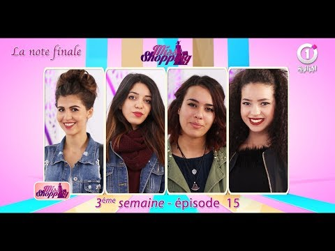 العدد رقم 15 - Miss Shopping : La note final - 3eme semaine