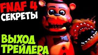 - Five Nights At Freddy s 4 СКОРО ВЫХОД ТРЕЙЛЕРА 5 ночей у Фредди