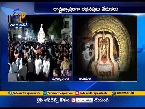 Ratha Saptami Festival Celebrations Across State   Live