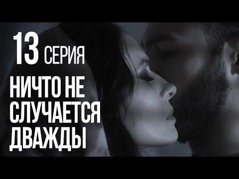 НИЧТО НЕ СЛУЧАЕТСЯ ДВАЖДЫ. Серия 13. 2019 ГОД! - Видео онлайн