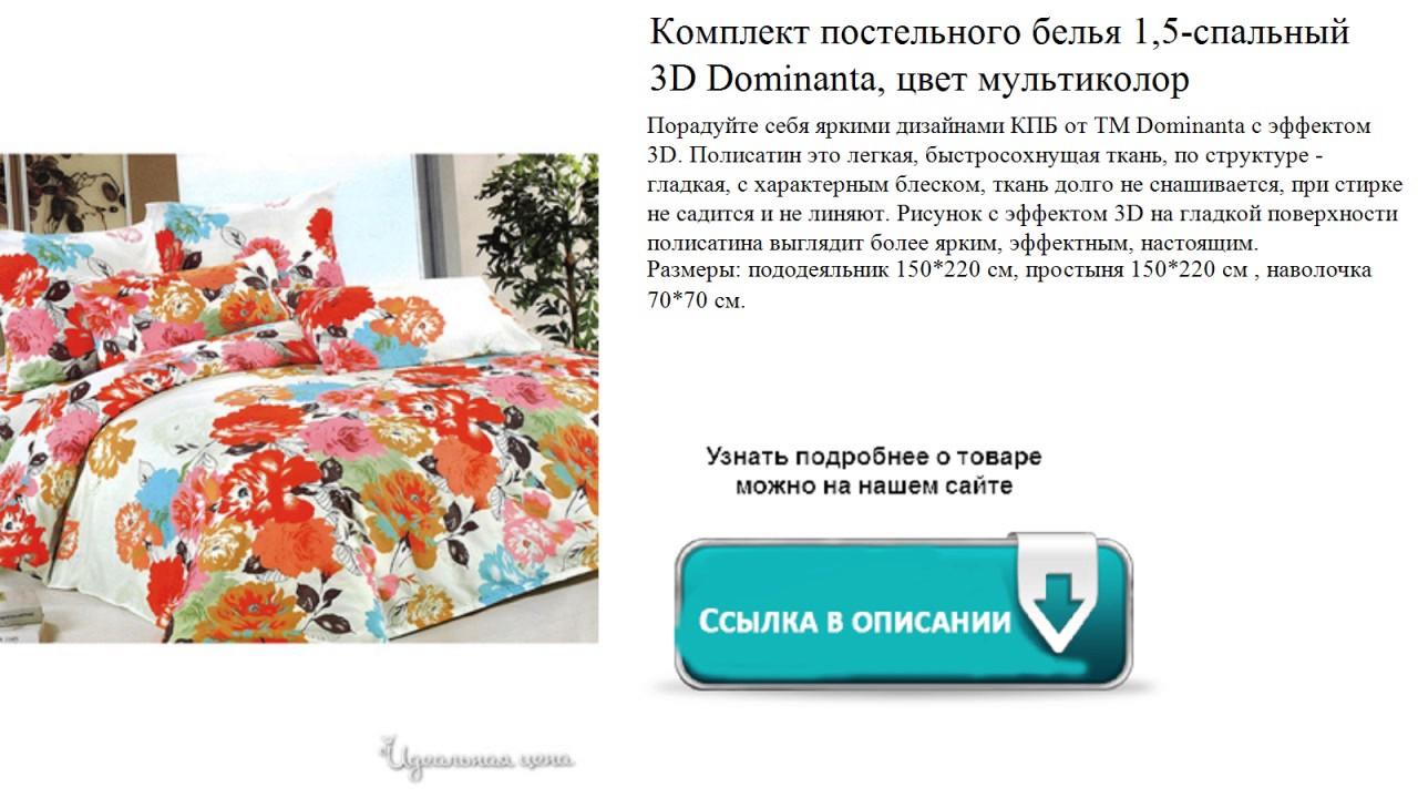 Предлагаем посетить официальный интернет-магазин постельного белья и домашнего текстиля mona liza. Высокое качество текстиля и элитные расцветки не оставят вас равнодушными.