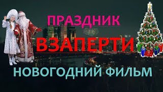 Фильм Праздник взаперти. Новогодняя мелодрама комедия