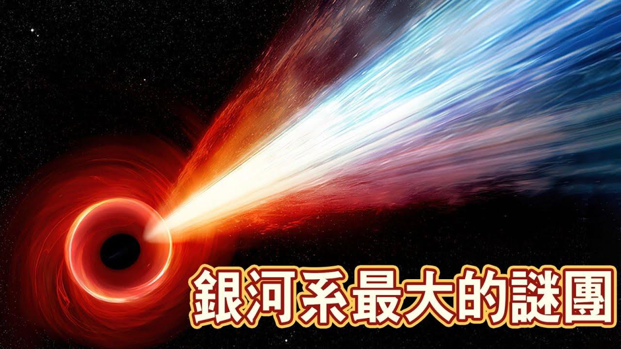 銀河系5個最大的謎團