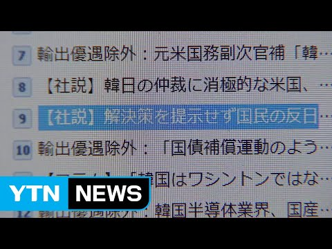 靑, 조선·중앙 일본판 기사 작심 비판...조선일보, 기사 삭제 / YTN