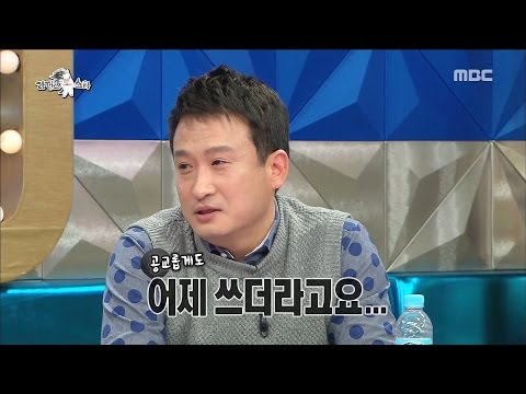 [RADIO STAR] ????? – Early education against Seo Kyung-seok of educational philosophy. 20170222