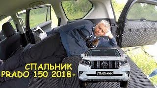 Land Cruiser Prado 150 2018 2019 ПЕНАЛ РУНДУК ОРГАНАЙЗЕР СПАЛЬНИК В БАГАЖНИК
