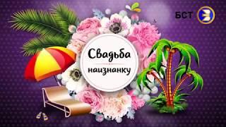 Свадьба наизнанку. 12 серия. Реалити шоу