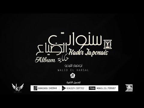Kader Japonais 2016 - Sanawat dayaa⎜كادير الجابوني - سنوات الضياع Official Audio