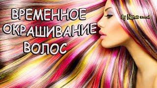 Мелки для волос / Временное окрашивание(, 2017-07-16T05:17:34.000Z)
