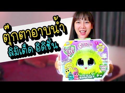 รีวิวตุ๊กตาอาบน้ำ ลิมิเต็ดอิดิชั่น - Dai dookdik