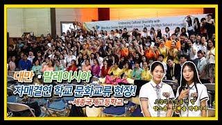 세종국제고등학교 대만·말레이시아 자매결연 학교와의 문화…