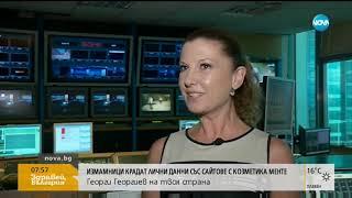 Измамници крадат лични данни със сайтове с козметика менте - Здравей, България (17.09.2018г.)