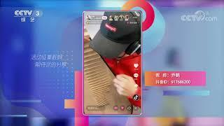 [希望搜索词]插花弹琴乐趣多 网友们分享自己的静生活| CCTV综艺