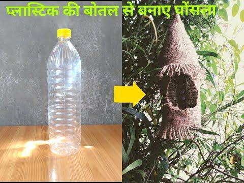 Bird's 🐦Nest From Plastic Bottle - DIY - Brain's Crafted